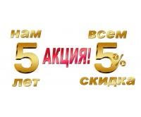 Нам 5 лет-5% на всё!!!